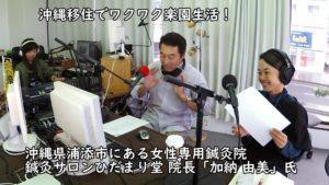 ひだまり堂院長加納由美氏