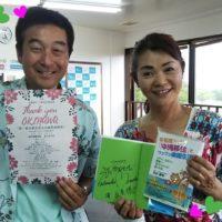 澤直美さんと峯田勝明